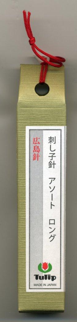 画像1: [6723] チューリップ 針ものがたり 広島針 THN-030 刺し子針 アソートロング