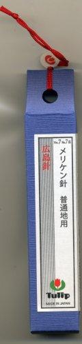 [7130] チューリップ 針ものがたり 広島針 THN-069 No.7 No.7長 メリケン針 普通地用
