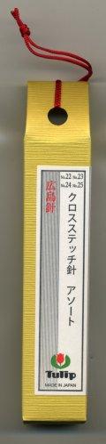 [6722] チューリップ 針ものがたり 広島針 THN-029 クロスステッチ針 アソート No.22/23/24/25