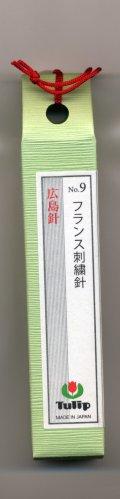 [6714] チューリップ 針ものがたり 広島針 THN-021 フランス刺繍針No.9