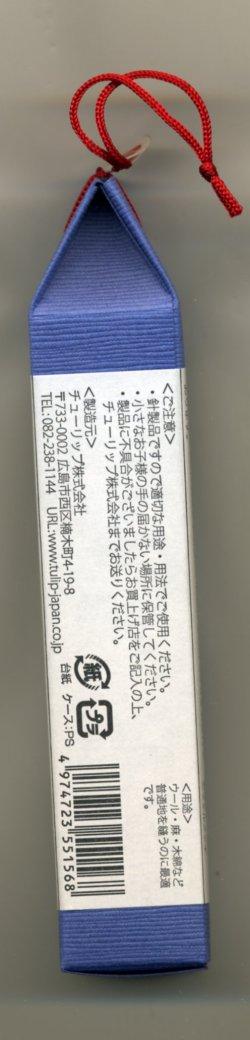 画像2: [7130] チューリップ 針ものがたり 広島針 THN-069 No.7 No.7長 メリケン針 普通地用