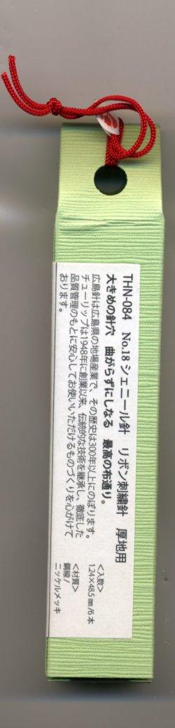 画像3: [6726] チューリップ 針ものがたり 広島針 THN-084 シェニール針 リボン刺繍針No.18 厚地用
