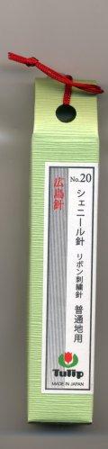 [6727] チューリップ 針ものがたり 広島針 THN-085 シェニール針 リボン刺繍針No.20 普通地用