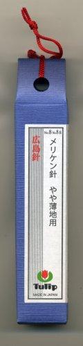 [7129] チューリップ 針ものがたり 広島針 THN-070 No.8 No.8長 メリケン針 やや薄地用