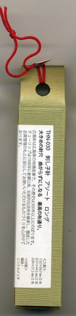 画像3: [6723] チューリップ 針ものがたり 広島針 THN-030 刺し子針 アソートロング