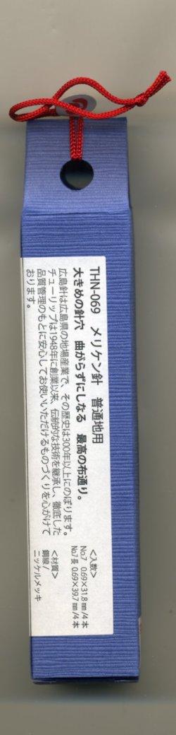 画像3: [7130] チューリップ 針ものがたり 広島針 THN-069 No.7 No.7長 メリケン針 普通地用