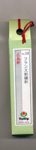 [6715] チューリップ 針ものがたり 広島針 THN-022 フランス刺繍針No.10