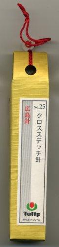 [6721] チューリップ 針ものがたり 広島針 THN-028 クロスステッチ針No.25