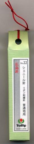 [6728] チューリップ 針ものがたり 広島針 THN-086 シェニール針 リボン刺繍針No.22 普通地用