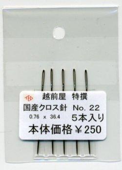 画像1: [1591] 越前屋 特撰 国産クロス針 No.22 5本入