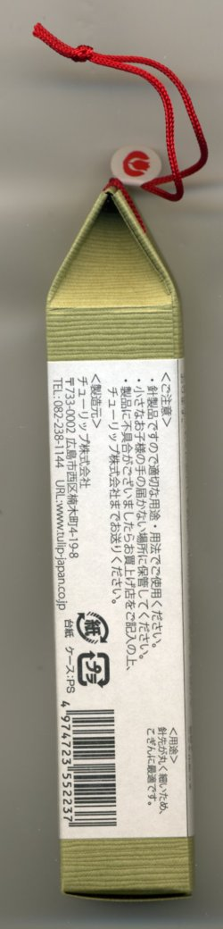 画像3: [7340] チューリップ 針ものがたり 広島針 THN-101 こぎん針