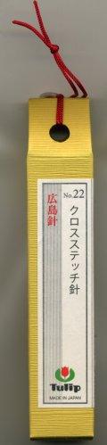 [6718] チューリップ 針ものがたり 広島針 THN-025 クロスステッチ針No.22