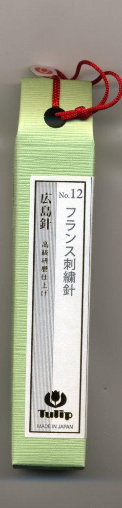 画像1: [6731] チューリップ 針ものがたり 広島針 広島針 THN-091 フランス刺繍針No.12 高級研磨仕上げ