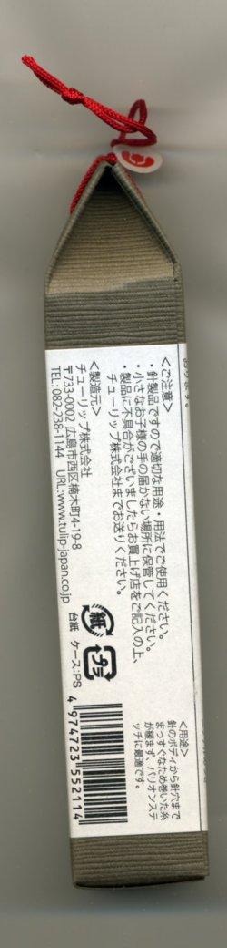 画像4: [7188] チューリップ 針ものがたり 広島針 THN-100 バリオンステッチ針 Big Eye Straight アソート