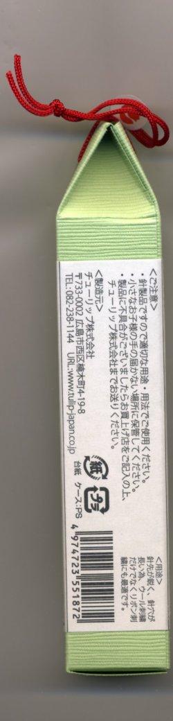 画像2: [6726] チューリップ 針ものがたり 広島針 THN-084 シェニール針 リボン刺繍針No.18 厚地用