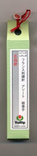 [6717] チューリップ 針ものがたり 広島針 THN-024 フランス刺繍針 アソート細番手 No.7/8/9/10