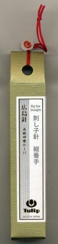 [7568] チューリップ 針ものがたり 広島針 THN-103 刺し子針 細番手 Big Eye Straight 高級研磨仕上げ
