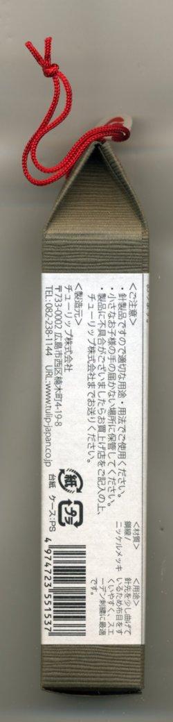画像2: [6725] チューリップ 針ものがたり 広島針 THN-066 スエーデン刺繍針 アソート