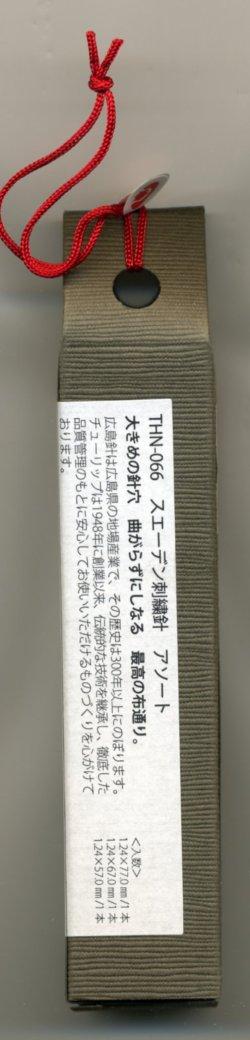 画像3: [6725] チューリップ 針ものがたり 広島針 THN-066 スエーデン刺繍針 アソート