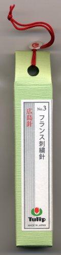 [6708] チューリップ 針ものがたり 広島針 THN-015 フランス刺繍針No.3