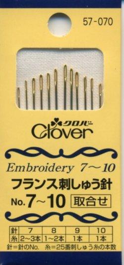 画像1: [8073] クロバー フランス刺しゅう針 No.7〜10 取合せ 57-070 12本入 MADE IN JAPAN