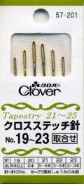 [8080] クロバー クロスステッチ針 6本入 No.19〜23 取合せ 57-201 MADE IN JAPAN