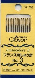 [8067] クロバー フランス刺しゅう針 No.3 57-003 12本入 MADE IN JAPAN