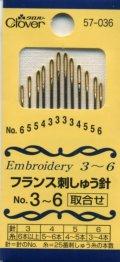 [8072] クロバー フランス刺しゅう針 No.3〜6 取合せ 57-036 12本入 MADE IN JAPAN