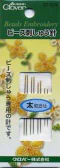 [8086] クロバー ビーズ刺しゅう針 8本入 太取合せ 57-229 MADE IN JAPAN