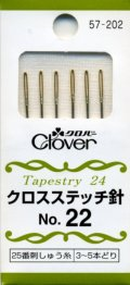 [8078] クロバー クロスステッチ針 6本入 No.22 57-202 MADE IN JAPAN
