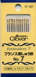[8069] クロバー フランス刺しゅう針 No.7 57-007 12本入 MADE IN JAPAN