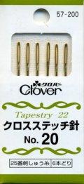 [8077] クロバー クロスステッチ針 6本入 No.20 57-200 MADE IN JAPAN