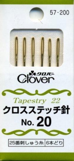 画像1: [8077] クロバー クロスステッチ針 6本入 No.20 57-200 MADE IN JAPAN
