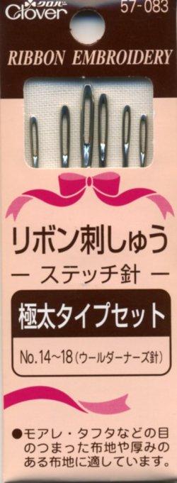 画像1: [8083] クロバー リボン刺しゅう ステッチ針 極太タイプセット 6本入 No.14〜18(ウールダーナーズ針) 57-083 MADE IN JAPAN