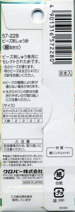 画像2: [8085] クロバー ビーズ刺しゅう針 8本入 細取合せ 57-228 MADE IN JAPAN
