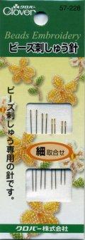 [8085] クロバー ビーズ刺しゅう針 8本入 細取合せ 57-228 MADE IN JAPAN