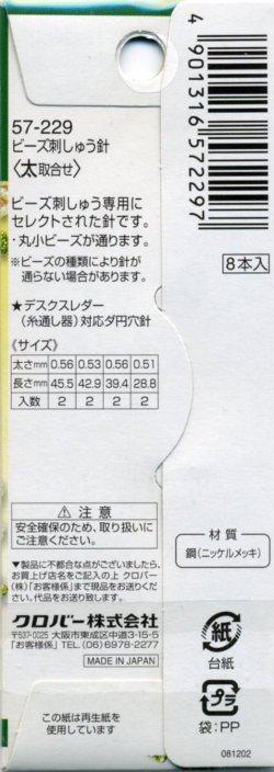 画像2: [8086] クロバー ビーズ刺しゅう針 8本入 太取合せ 57-229 MADE IN JAPAN