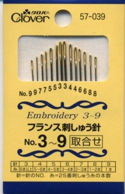 画像1: [8074] クロバー フランス刺しゅう針 No.3〜9 取合せ 57-039 14本入 MADE IN JAPAN