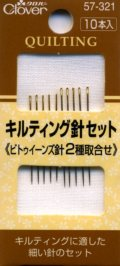 [8090] クロバー キルティング針セット 10本入 57-321 MADE IN JAPAN