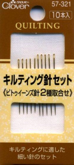 画像1: [8090] クロバー キルティング針セット 10本入 57-321 MADE IN JAPAN