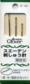 [8087] クロバー スエーデン刺しゅう針 3本入 取合せ 57-221 MADE IN JAPAN