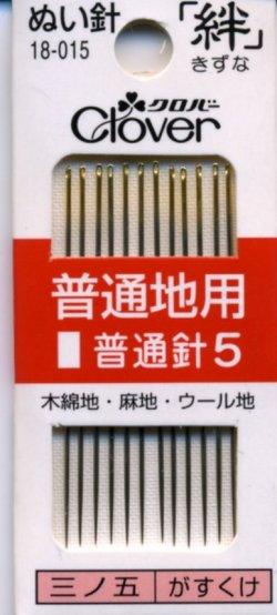 画像1: [8093] クロバー ぬい針 「絆」 普通地用 18-015 MADE IN JAPAN