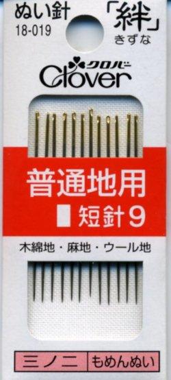 画像1: [8095] クロバー ぬい針 「絆」 普通地用 18-019 MADE IN JAPAN