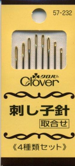 画像1: [8089] クロバー 刺し子針 8本入 取合せ 4種類セット 57-232 MADE IN JAPAN