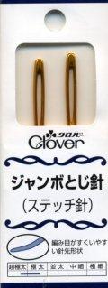 [8101] クロバー ジャンボとじ針 55-101 2本入 MADE IN JAPAN