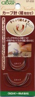 [8114] クロバー カーブ針 細取合せ 57-233 MADE IN JAPAN