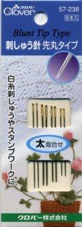 [8117] クロバー 刺しゅう針 先丸タイプ 太取合せ 8本入 57-238 MADE IN JAPAN
