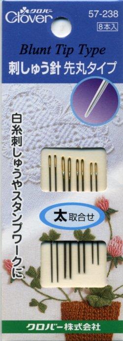 画像1: [8117] クロバー 刺しゅう針 先丸タイプ 太取合せ 8本入 57-238 MADE IN JAPAN