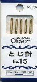 [8097] クロバー とじ針 No.15 55-005 5本入 MADE IN JAPAN