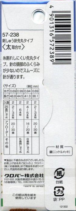 画像2: [8117] クロバー 刺しゅう針 先丸タイプ 太取合せ 8本入 57-238 MADE IN JAPAN